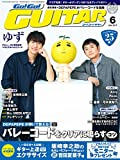 Go ! Go ! GUITAR (ギター)  2017年6月号