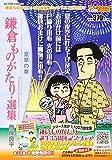 鎌倉ものがたり・選集-夏草の章 (アクションコミックス(COINSアクションオリジナル))