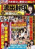 最新版 流出封印映像MAX  Vol.13 (DIA Collection)