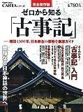 ゼロから知る「古事記」―編纂1300年。日本最古の書物を徹底ガイド (Gakken Mook CARTAシリーズ)