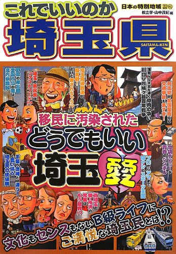 これでいいのか埼玉県 (日本の特別地域 特別編集45)