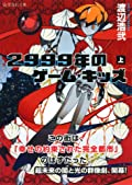 渡辺浩弐『2999年のゲーム・キッズ 上』の表紙画像