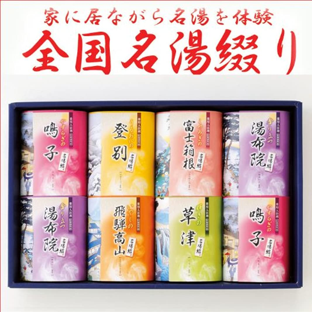 落ち着かない傷つきやすいシマウマ日本全国名湯の温泉巡り入浴剤ギフトセット