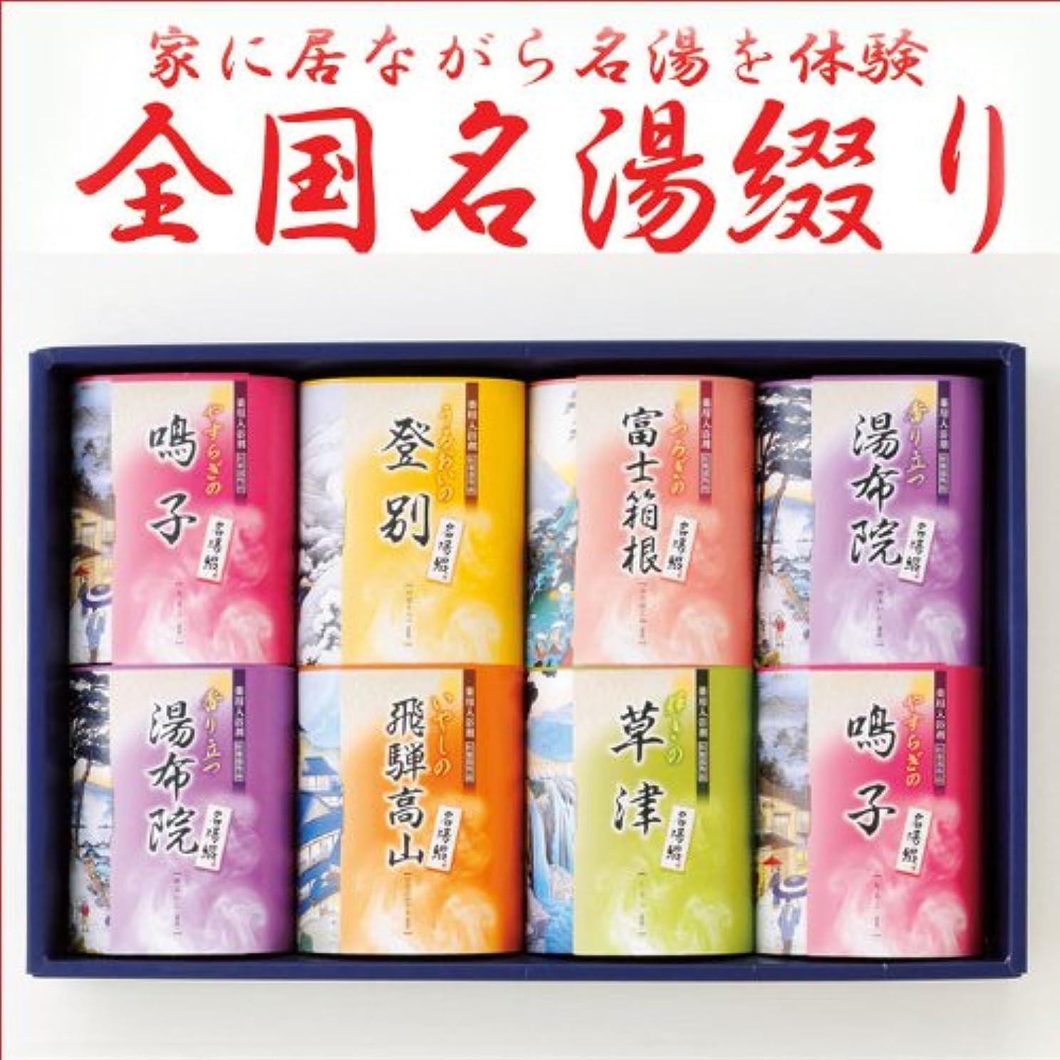 廃止する可動式シンジケート日本全国名湯の温泉巡り入浴剤ギフトセット
