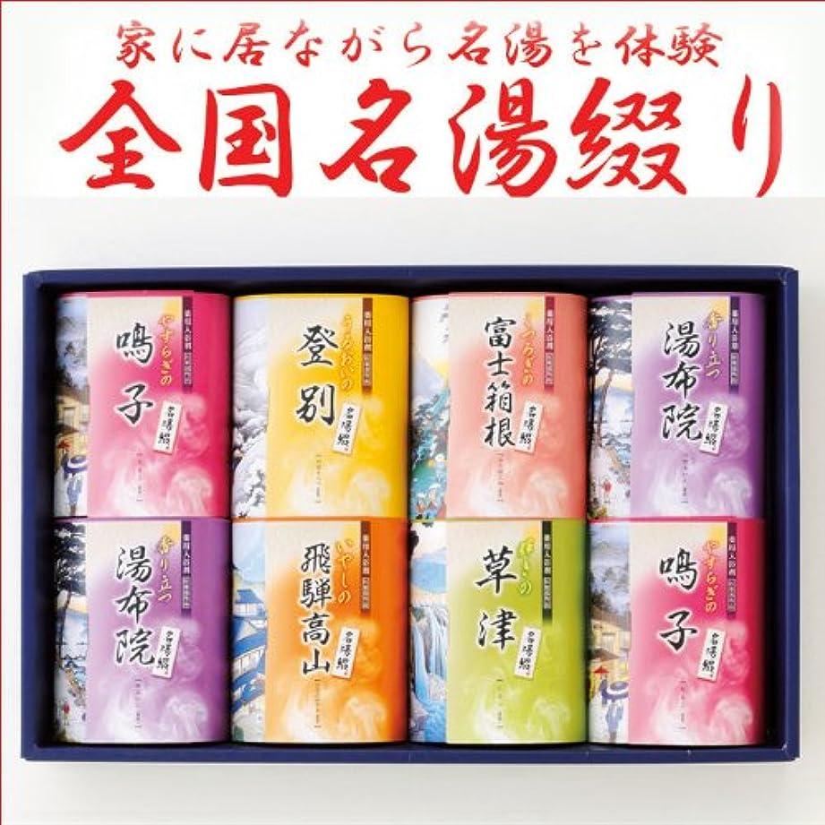 情報ヒット忌避剤日本全国名湯の温泉巡り入浴剤ギフトセット