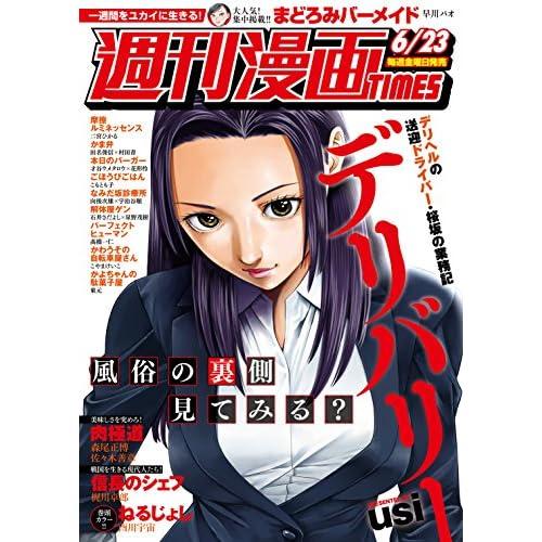 週刊漫画TIMES 2017年6/23号 [雑誌]