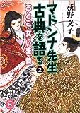 マドンナ先生 古典を語る(2) (学研M文庫)