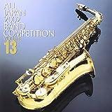 2002年全日本吹奏楽コンクール全国大会ライブ盤 一般(2)