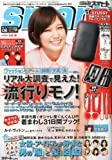 smart (スマート) 2013年 08月号 [雑誌]