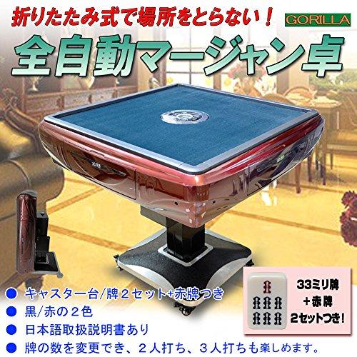 [해외]무료 전자동 전동 마작 광주 접이식  저소음 타입  33 밀리 패 × 2 세트 + 레드 패 점 막대기  일본어 설명서  한해 보증 [MJ05]/FREE SHIPPING Fully automatic electric mah-jong table folding type  Quiet type  33 mm tiles × 2 sets + red t...