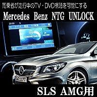 同乗者が走行中のTV・DVD視聴を可能にする TVキャンセラー【MercedesBenz NTG UNLOCK】メルセデスベンツSLS AMG(R197,C197)用