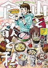 山と食欲と私 7巻 (バンチコミックス)