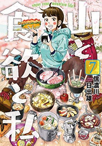 山と食欲と私 7巻 (バンチコミックス) Kindle版