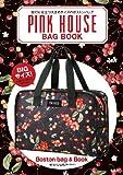 PINK HOUSE BAG BOOK (宝島社ブランドムック)