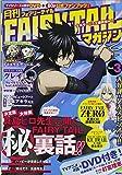 月刊 FAIRY TAIL マガジン Vol.3 (講談社キャラクターズA)