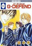 G・DEFEND(38) (冬水社・いち*ラキコミックス) (ラキッシュ・コミックス)