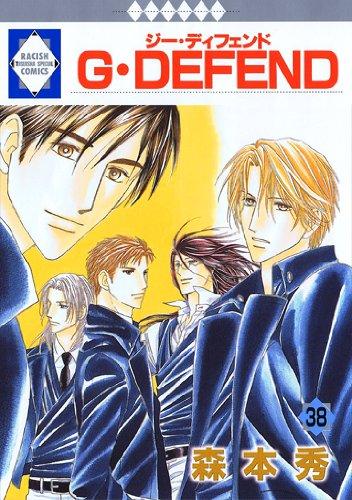 G・DEFEND(38) (冬水社・いち*ラキコミックス) (ラキッシュ・コミックス)の詳細を見る