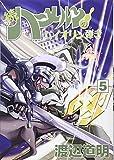 続ハーメルンのバイオリン弾き 5巻 (ココカラコミックス)