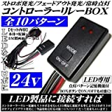 アドヴァンスジャパン LED ストロボフラッシュコントローラー切替リレー 24v