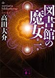 図書館の魔女 第一巻 (講談社文庫)