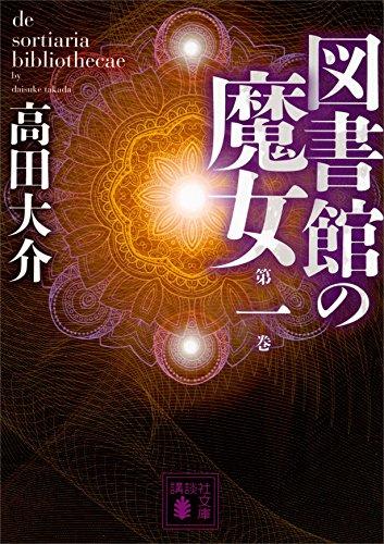 図書館の魔女 第一巻 (講談社文庫)の詳細を見る