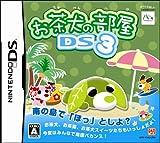 「お茶犬の部屋DS3」の画像