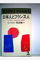 日本人とフランス人―「心は左、財布は右」の論理 (1982年) (カッパ・ブックス) -
