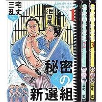 秘密の新選組 コミック 1-3巻セット (Fx COMICS)