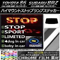 AP ハイマウントストップランプステッカー クローム調 トヨタ/スバル 86/BRZ ZN6/ZC6 前期/後期 2012年03月~ オレンジ タイプ2 AP-CRM2299-OR-T2