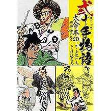 弐十手物語 大合本20(58.59.60巻)