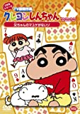 クレヨンしんちゃん TV版傑作選 2年目シリーズ 7 父ちゃんのマユゲがないゾ [DVD]