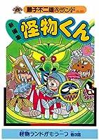 新編集怪物くん 16 (藤子不二雄Aランド Vol. 21)