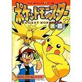 ポケットモンスター 27―金・銀編 (てんとう虫コミックスアニメ版)