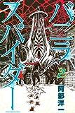 バニラスパイダー(2) (週刊少年マガジンコミックス)