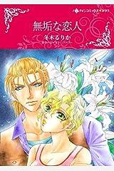 無垢な恋人 (ハーレクインコミックス) Kindle版