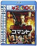 プレミアムプライス版 地獄の女囚コマンド blu-ray《数量限定版》[Blu-ray/ブルーレイ]