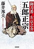 五郎正宗: 御刀番 左 京之介(五) (光文社時代小説文庫)