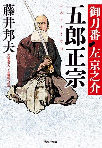 五郎正宗: 御刀番 左 京之介(五) (光文社時代小説文庫)の詳細を見る