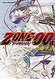ZONE‐00 (13) (あすかコミックスDX)