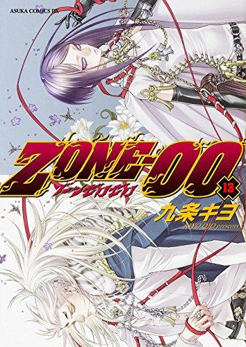 ZONE‐00 (13) (あすかコミックスDX)の詳細を見る
