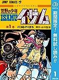 荒野の少年イサム【期間限定無料】 1 (ジャンプコミックスDIGITAL)