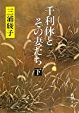 千利休とその妻たち(下) (新潮文庫)