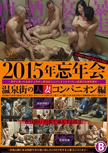 2015年忘年会 温泉街人妻コンパニオン編 [・・・