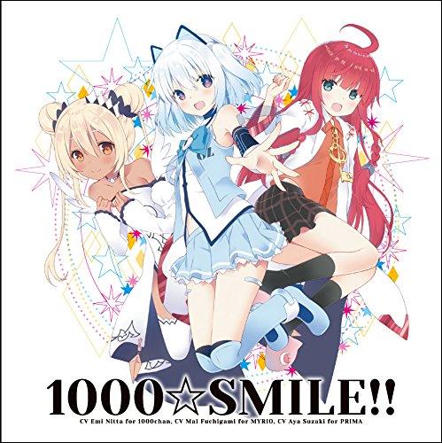 1000☆SMILE!! 【通常盤】の詳細を見る