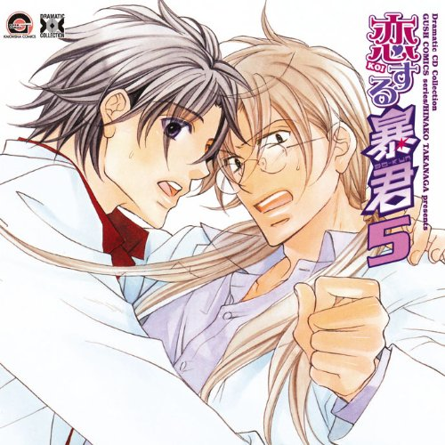 Dramatic CD Collection 恋する暴君5の詳細を見る