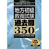 地方初級 教養試験 過去問350 2021年度 (公務員試験 合格の350シリーズ)