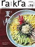 rakra (ラクラ) vol.89 2018 6/25 [ 夏こそ麺ざんまい ]