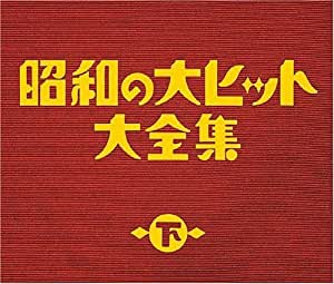 昭和の大ヒット大全集(下)
