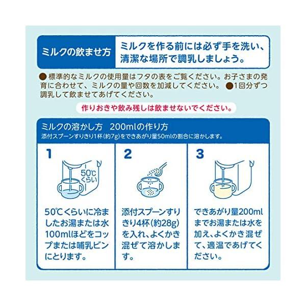和光堂 フォローアップミルク ぐんぐん 粉ミル...の紹介画像5