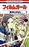 フィルムガール 2 (花とゆめコミックス)